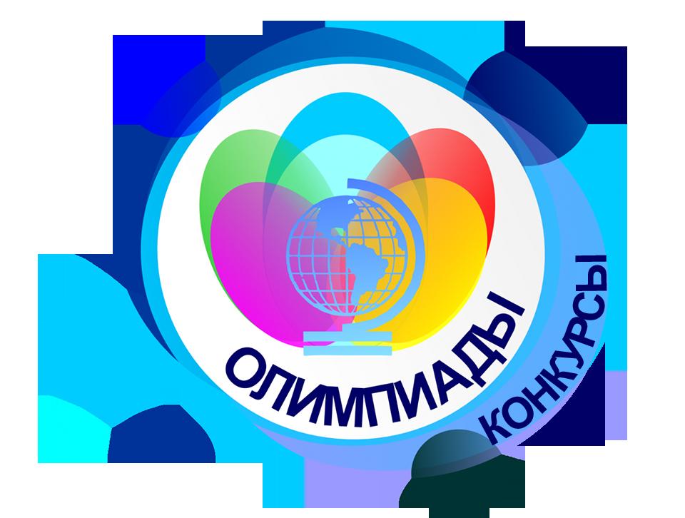 Олимпиады и конкурсы